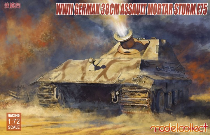 WWII German 38cm Assault Mortar Sturm E75 - Image 1