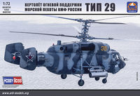 Russian Navy Marines fire support helicopter Type 29 (without resin parts) - Image 1